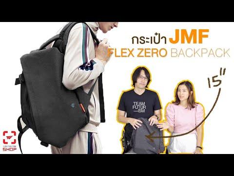 [SHOP] กระเป๋า JMF Flex ZERO Backpack 15 นิ้ว - วันที่ 22 Jun 2019