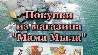 """Покупки из магазина """"Мама Мыла"""" за Июль"""
