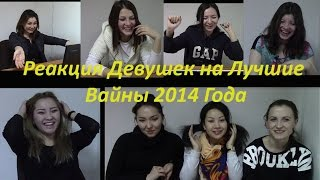 Реакция Девушек на Лучшие Вайны 2014 Года