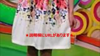 【幸せ!ボンビーガール】水卜麻美さん使用していたワンピース 幸せ!ボン...