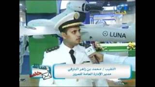 طائرة بدون طيار - لونا - صناعة سعودية.wmv