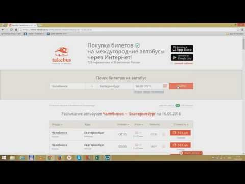 Покупка билета на автобус Челябинск - Екатеринбург