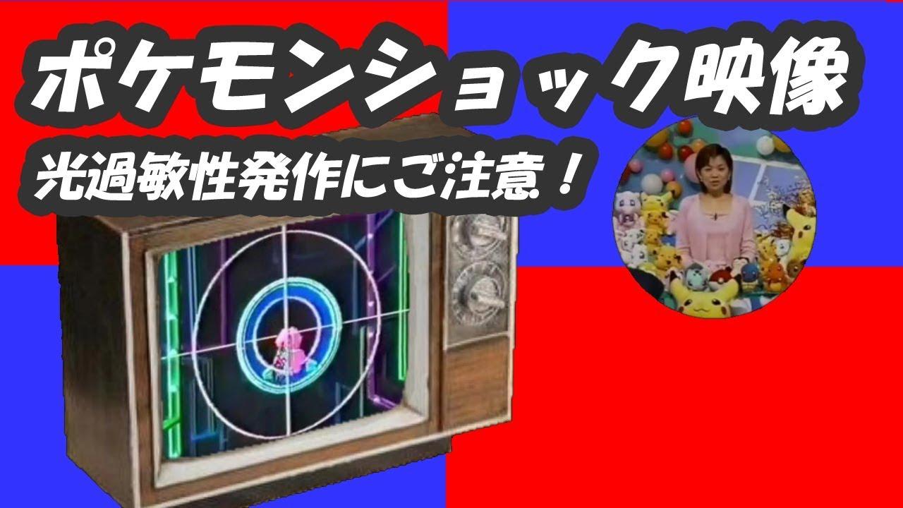 ポケモンショック映像Ver.1.0 〜...