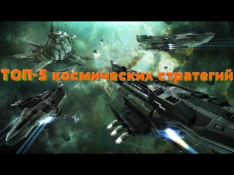 ТОП-5 космических стратегий(PC)