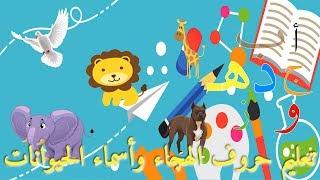 arabisch lernen für kinder - Arabisch lernen alphabet - lernen für Kinder - TiereNamen Lernen