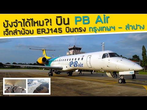PB Air บินตรงสุวรรณภูมิสู่ลำปาง! กับเครื่องบินเจ็ทลำน้อย Embraer ERJ145 ยังจำสิงห์ติดปีกกันได้ไหม