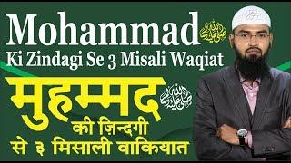 mohammad saws ki zindagi se 3 waqiat jiski misal duniya me kahin nahi milti by adv faiz syed