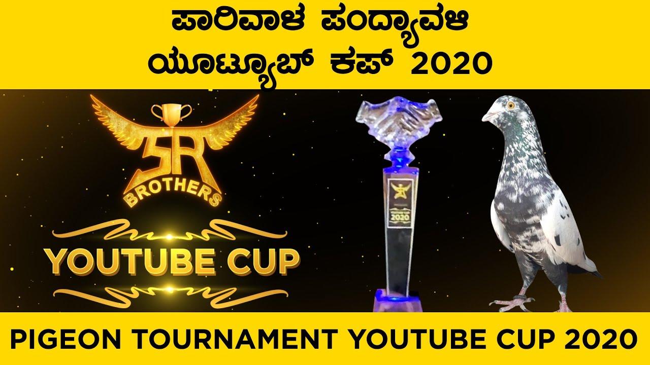 ಪಾರಿವಾಳ ಪಂದ್ಯಾವಳಿ ಯೂಟ್ಯೂಬ್ ಕಪ್ 2020 | Pigeon tournament youtube cup 2020