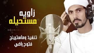 زاويه مستحيله غناء حمدان الوهيبي  كلمات سالم سيف الخالدي  حصري 2019 HD