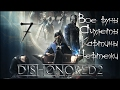 Стелс прохождение Dishonored 2 7 Королевская кунсткамера Все руны амулеты картины чертежи mp3