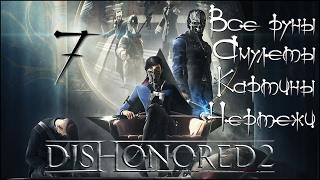 Стелс-прохождение Dishonored 2 ☛ #7 - Королевская кунсткамера (Все руны, амулеты, картины, чертежи)