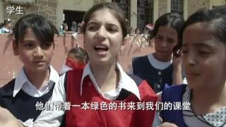 摩苏尔解放后,当地学校筹备复课