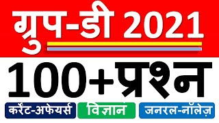GROUP D 2021 के लिए 100+ प्रश्न जो बार बार परीक्षा में पूछे गए /Railway Group D 2021/RRC Group D
