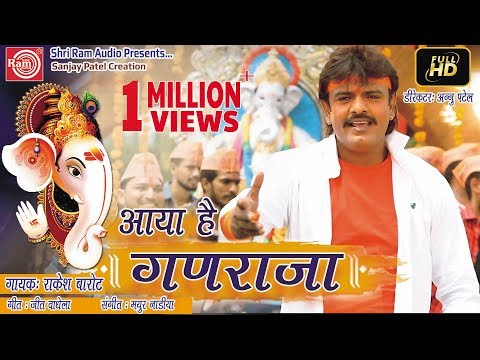 आया है गणराजा ||Rakesh Barot ||New Ganpati Song 2018||Full HD Video