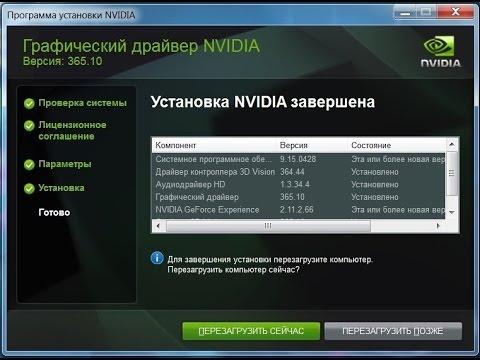проблемы с установкой драйверов Nvidia и их устранение