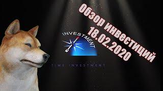Обзор нашего портфеля инвестиций на 18.02.2020 год !!!