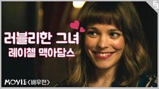 [무비펀] 러블리한 웃음을 가진 그녀, 레이첼 맥아담스