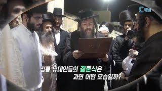 성지가 좋다 90회 유대인의 결혼식 - 이강근 박사