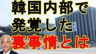 【藤井厳喜】韓国内部で発覚した裏事情とは!!??