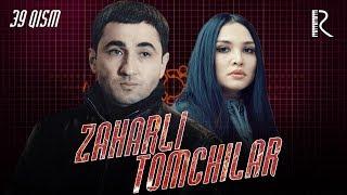 Zaharli tomchilar (o'zbek serial) | Захарли томчилар (узбек сериал) 39-qism