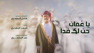 أسعد البطحري - يا عمان حن لك فداء (حصرياً) | 2020