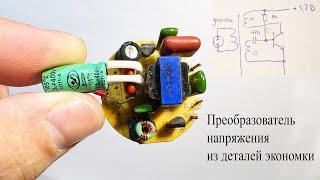Высоковольтный преобразователь от 3.7В  из эконом лампы.Поджигает неонку и 36В светодиод.