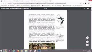 Аудиокнига. История Древнего мира 5 класс. 2 Родовые общины охотников и собирателей