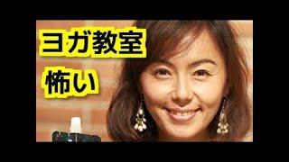 """【注意】田中律子のスピリチュアルヨガ、参加者が""""ドン引き""""の声も、エ..."""
