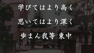 愛媛県 新居浜東中学校 校歌
