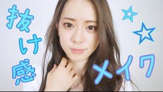 ヘルシー☆ヌケ感メイク×アキュビュー® ディファイン® ワンデーアキュビュー 検索動画 5