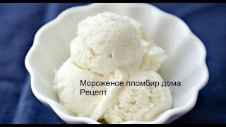 Как сделать мороженое пломбир в домашних условиях, рецепт!