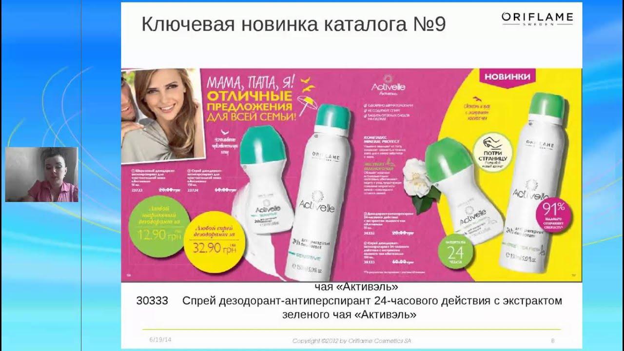 Где купить косметику орифлейм в воронеже белорусская косметика купить винница
