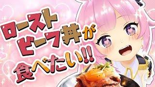 【食レポ】ローストビーフ丼が食べたいっ!!!!!