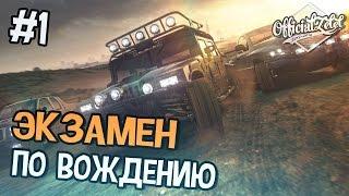 The Crew прохождение на русском - ЭКЗАМЕН ПО ВОЖДЕНИЮ - Часть 1