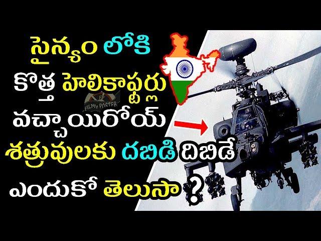 కొత్త హెలికాప్టర్ తో శత్రువులకు ఖబర్దార్ అంటున్న సైన్యం ఎందుకో మీరే చూడండి|Breaking News|FilmyPoster