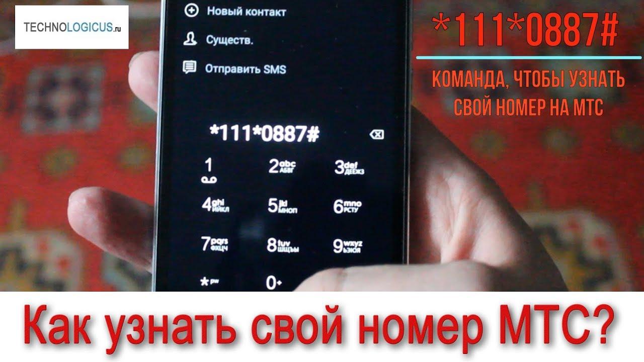 Как узнать свой номер МТС  - YouTube 693986a5a57
