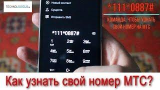 видео Как узнать на мтс свой номер