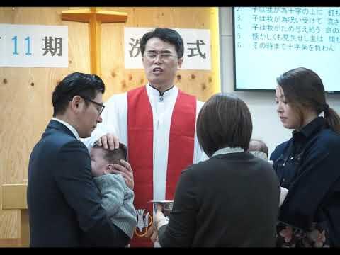新潟みのりキリスト教会                    니가타미노리교회                              第11期洗礼式