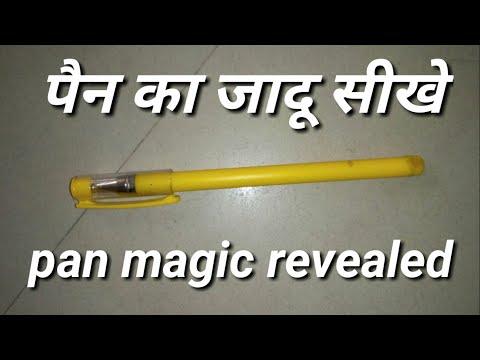 pan cup magic trick revealed. पैन का जादू सीखे।(naju magic 53)