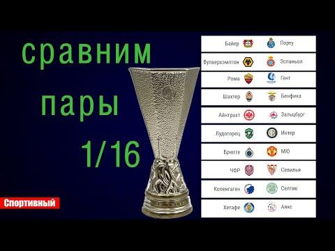 Сравним пары 1/16 Лиги Европы. Расписание плей-офф.