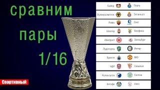 видео: Сравним пары 1/16 Лиги Европы. Расписание плей-офф.