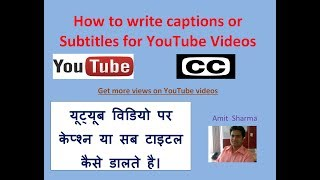 Creating Subtitles and Closed Captions on YouTube Videos | Get more views through subtitles