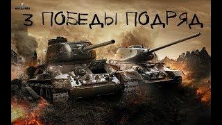 World of tanks ОПЫТНЫЙ ИГРОК ПОГОНЯ ЗА ПОБЕДОЙ