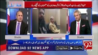 What questions did NAB ask from Shahbaz Sharif, tells Rauf Klasra | 16 Oct 2018 | 92NewsHD