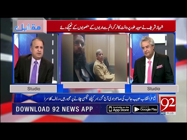What questions did NAB ask from Shahbaz Sharif, tells Rauf Klasra   16 Oct 2018   92NewsHD