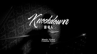 """清 竜人「Knockdown」好評配信中! Ryujin Kiyoshi """"Knockdown"""" Download / Streaming https://erj.lnk.to/orTlfiAY 清 竜人 ソニー・ミュージックレーベルズ移籍第一弾 ..."""