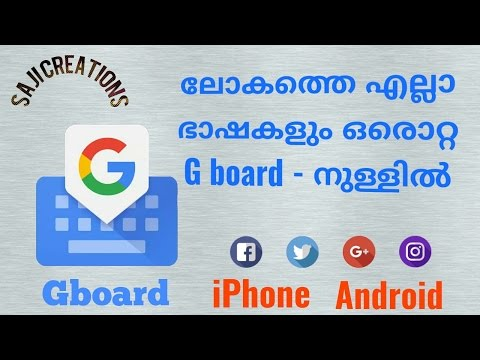 What Is Gboard ? How To Use ? Malayalam Tutorial Video.