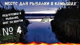 Место для рыбалки в камышах Как подготовить место для рыбалки Травянское водохранилище
