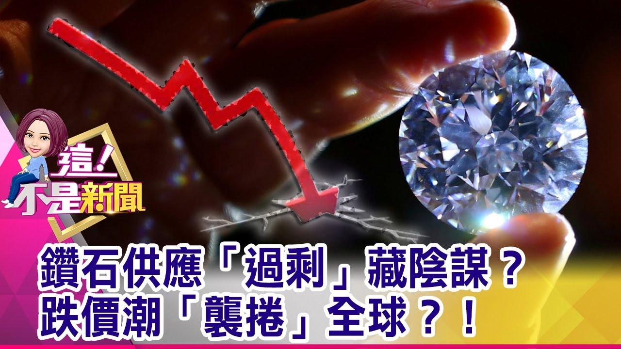 價格僅1/6!人造產量大增未來鑽石不值錢了?驚呆!一星期「種出」一克拉鑽石成本僅9千台幣?-【這!不是新聞精華篇】20191105-3 -  YouTube