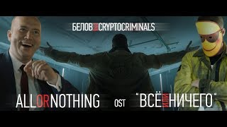 Белов feat. Cryptocriminals - All or nothing (OST